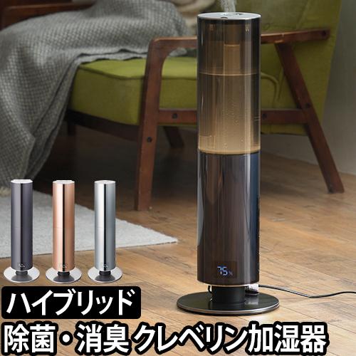d-design クレベリンLED搭載ハイブリッド式加湿器 【レビューで温湿時計モルトの特典】 おしゃれ
