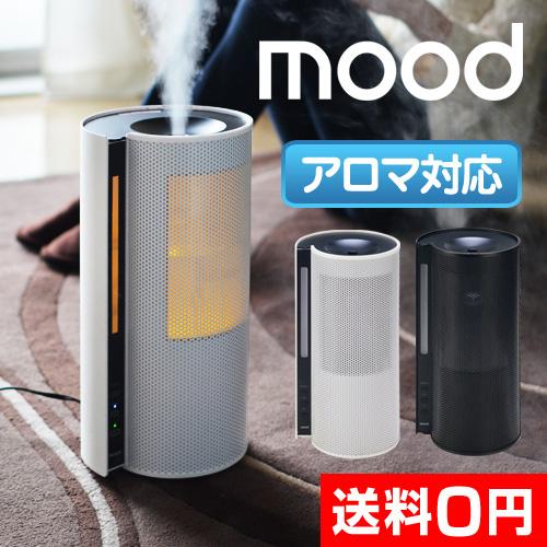 ムード ハイブリッド式アロマ加湿器 MOD-KH1603【もれなく生活の木アロマオイルの特典】 おしゃれ