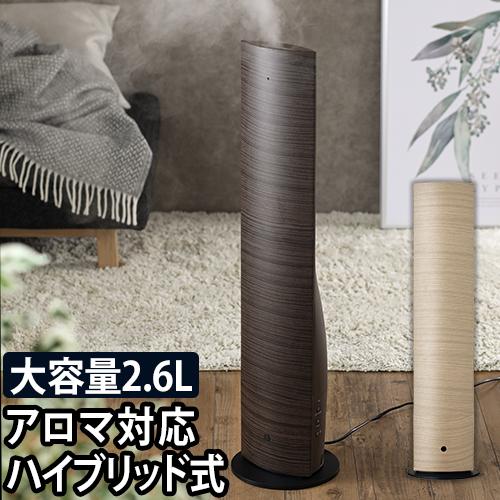d-design タワー型ハイブリッド加湿器 ウッド 【レビューで温湿時計モルト+生活の木アロマオイルの特典】 おしゃれ
