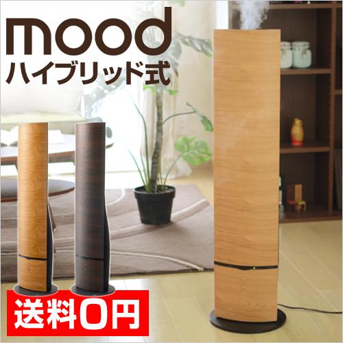 ムード タワー型ハイブリッド加湿器ウッド MOD-KH1604 【レビューで温湿時計モルト+生活の木アロマオイルの特典】 おしゃれ