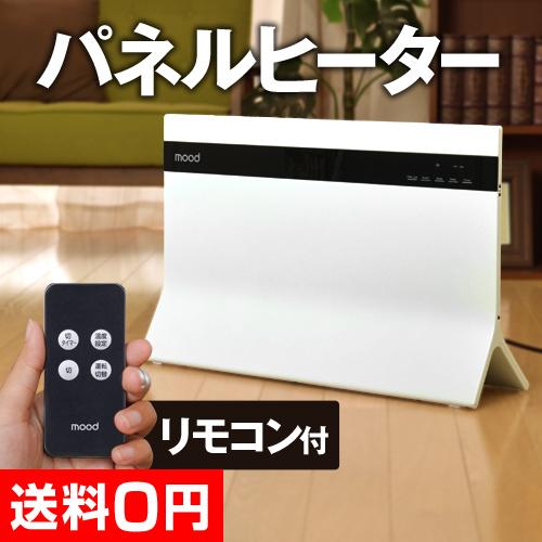 ムード パネルヒーター MOD-PH1501 【レビューで温湿時計モルトの特典】 おしゃれ