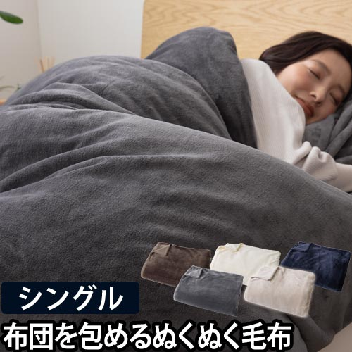 モフア 布団を包めるぬくぬく毛布 シングル おしゃれ