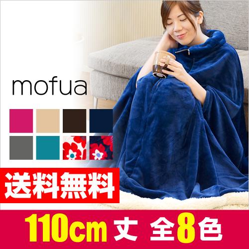 mofua プレミアムマイクロファイバー着る毛布ポンチョ 【レビューで送料無料の特典】 おしゃれ