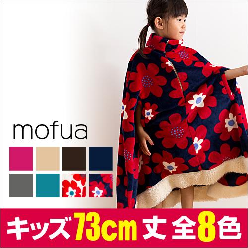 mofua プレミマムマイクロファイバー着る毛布ポンチョ  ミニ おしゃれ