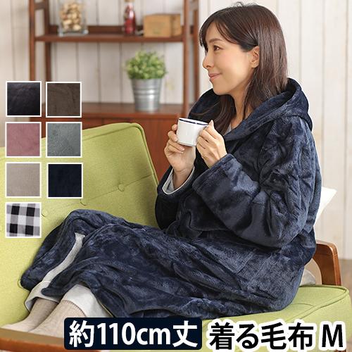 プレミアムマイクロファイバー 着る毛布 M フード付 着丈約110cm