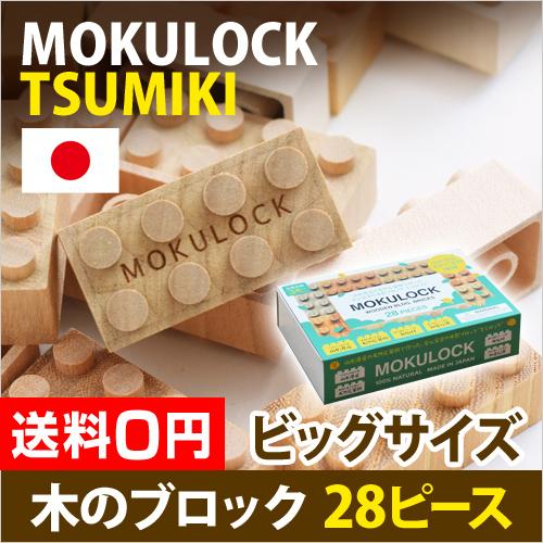 もくロック TSUMIKI 28ピースセット おしゃれ