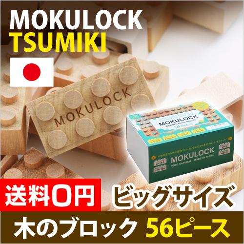 もくロック TSUMIKI 56ピースセット おしゃれ