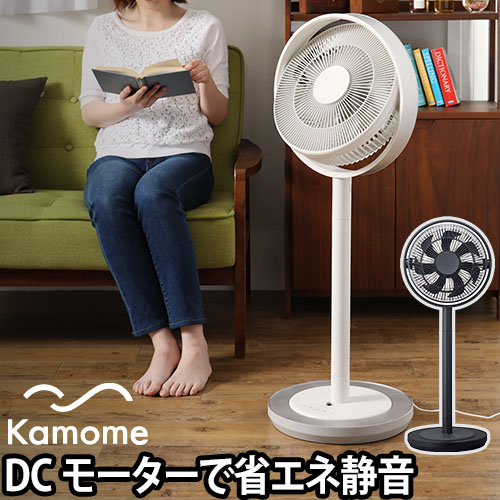 カモメファン 04 リビングファン ULKF-1281D 【もれなく扇風機カバーの特典】【レビューで温湿時計モルトの特典】 おしゃれ