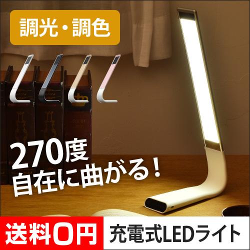 充電式LEDデスクライト MOONLIGHT おしゃれ