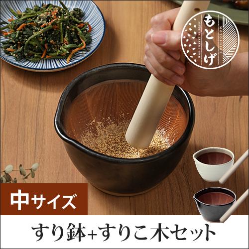 もとしげ すり鉢+すりこ木セット 中 おしゃれ