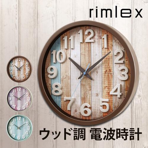 rimlex ナタリー 電波壁掛け時計 【レビューで送料無料の特典】 おしゃれ
