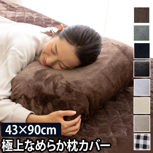 mofua プレミアムマイクロファイバー 枕カバー おしゃれ