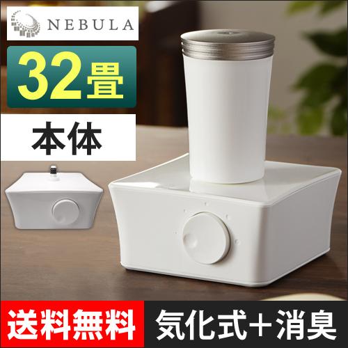 NEBULA(ネブラ) ディフューザー本体 【レビューで温湿時計モルトの特典】 おしゃれ
