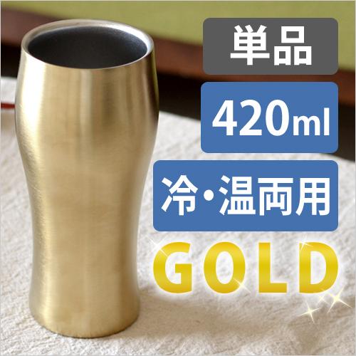 飲みごろビアタンブラー 420ml ゴールド DSB-420GD おしゃれ