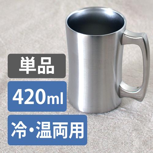 飲みごろジョッキ 420ml おしゃれ