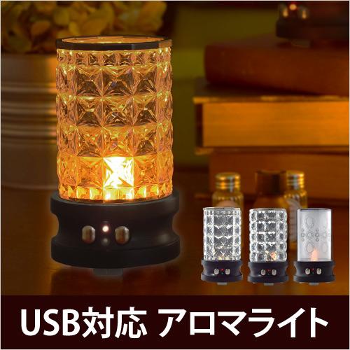 nobLED candle bijou アロマライト おしゃれ