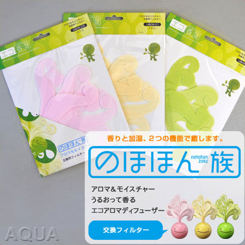 エコロジー加湿器 のほほん族 専用交換フィルター ◆メール便配送◆ おしゃれ