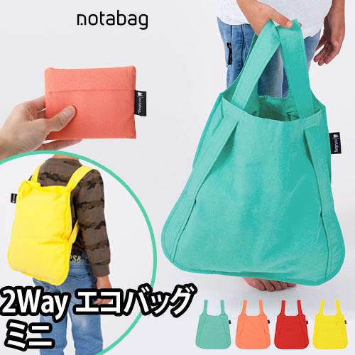 Notabag KIDS 2WAYエコバッグ 【レビューで送料無料の特典】 ◆メール便配送◆ おしゃれ