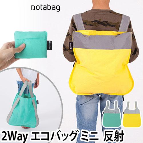 Notabag KIDS Reflective 2WAYエコバッグ  【レビューで送料無料の特典】 ◆メール便配送◆ おしゃれ