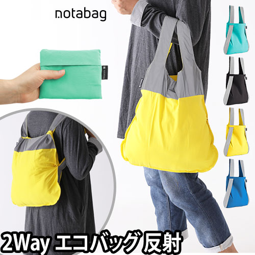 Notabag(ノット・ア・バッグ) リフレクティブ 2WAYエコバッグ 【レビューで送料無料の特典】 ◆メール便配送◆ おしゃれ