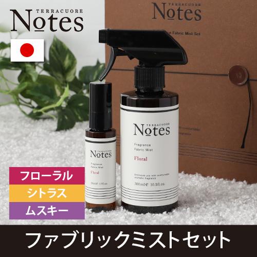 Notes ノーツ フレグランス ファブリックミストセット 300ml 50ml おしゃれ