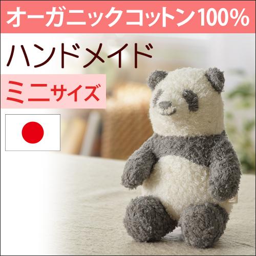 パンダのぬいぐるみ オーガニックコットン草木染め ミニサイズ おしゃれ