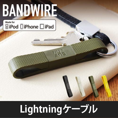 NuAns BANDWIRE Lightningケーブル ◆メール便配送◆ おしゃれ