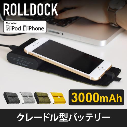 NuAns ROLLDOCK  モバイルバッテリー おしゃれ