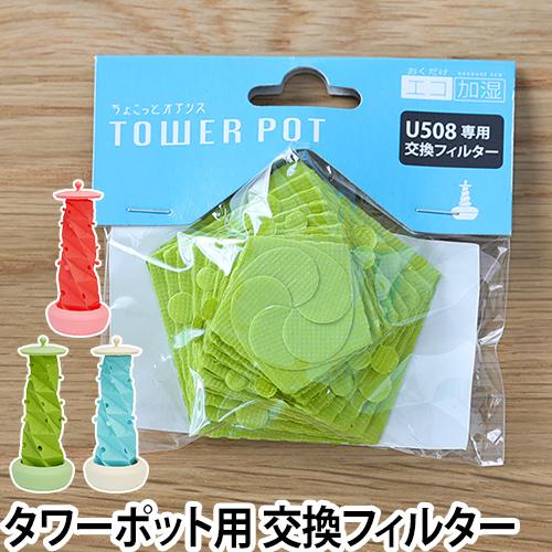 ちょこっとオアシス タワーポット 交換用フィルター ◆メール便配送◆ おしゃれ