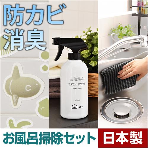 バイオラボ tidy お風呂掃除セット【レビューで送料無料の特典】 おしゃれ