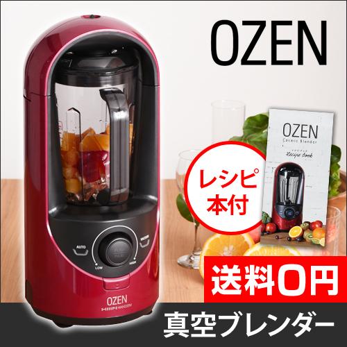 OZEN 真空ブレンダー CLV-621 【レビューでキッチンタイマーのオマケの特典】 おしゃれ