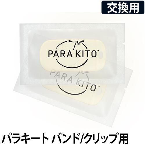 パラキート 交換用ペレット ◆メール便配送◆ おしゃれ