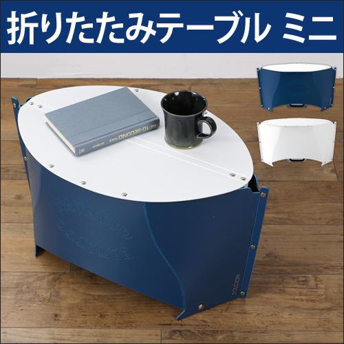 PATATTO TABLE mini パタット テーブル ミニ おしゃれ