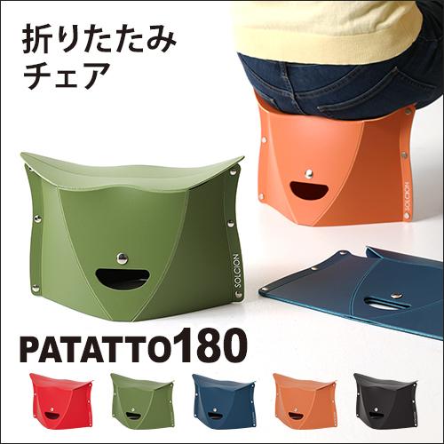 折りたたみチェア PATATTO 180 おしゃれ
