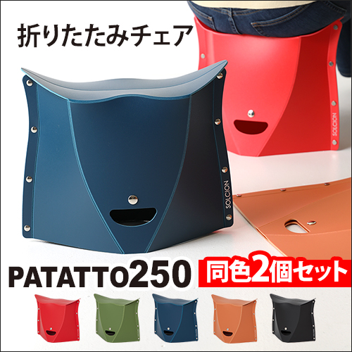折りたたみチェア PATATTO 250 2個セット 【レビューで送料無料の特典】 おしゃれ