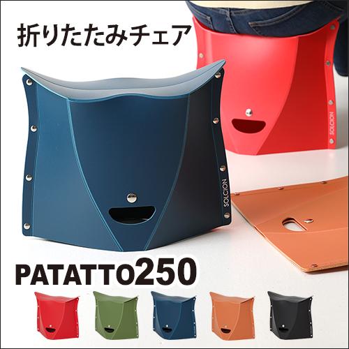 折りたたみチェア PATATTO250 おしゃれ