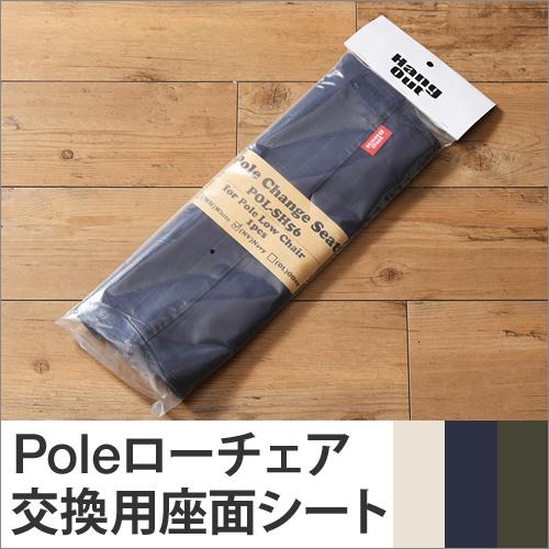 Pole Change Sheet 交換用シート おしゃれ