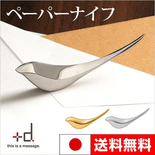+d バーディー ペーパーナイフ おしゃれ