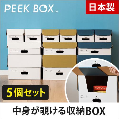 PEEK BOX S/M/L 【5個セット】 収納ボックス 【レビューで送料無料の特典】 おしゃれ