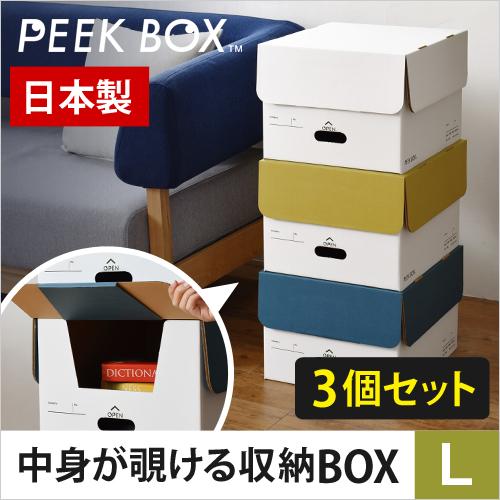 PEEK BOX L 【3個セット】 収納ボックス 【レビューで送料無料の特典】 おしゃれ