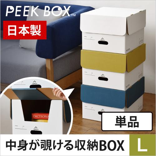 PEEK BOX L 【単品】 収納ボックス おしゃれ