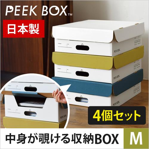 PEEK BOX M 【4個セット】 収納ボックス【レビューで送料無料の特典】 おしゃれ