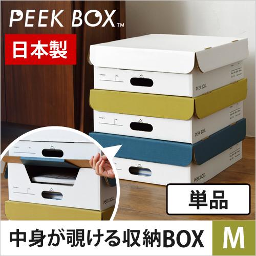 PEEK BOX M 【単品】 収納ボックス おしゃれ