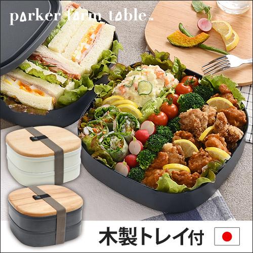 パーカーファームテーブル ギャザリングランチボックス 【レビューで送料無料の特典】 おしゃれ