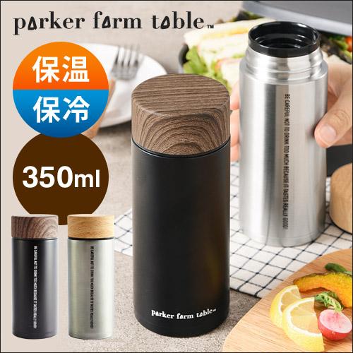 パーカーファームテーブル ポータブルステンレスボトル おしゃれ