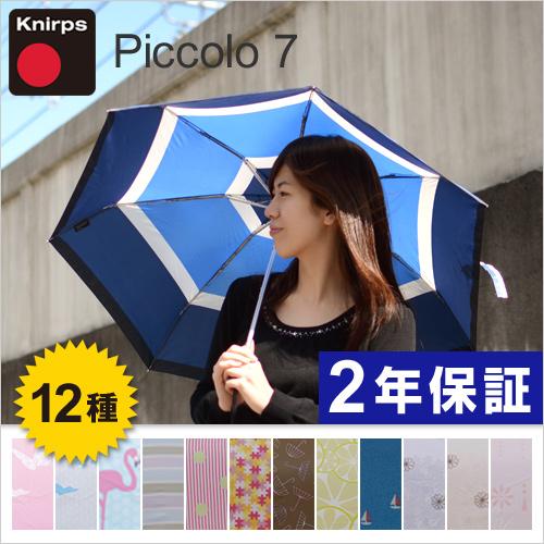Knirps Piccolo 7 晴雨兼用折り畳み傘 【レビューで送料無料の特典】 おしゃれ