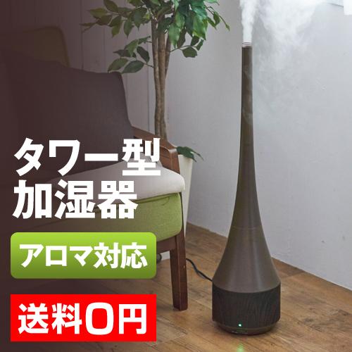 pieria タワー型 超音波式加湿器 DKW-1603 【レビューで温湿時計モルトの特典】 おしゃれ