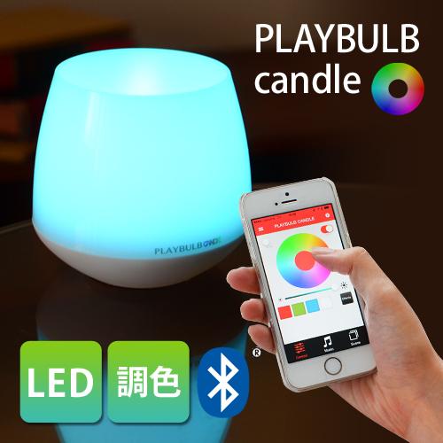 PLAYBULB candle 単品販売 【レビューで単三電池3本の特典】 おしゃれ