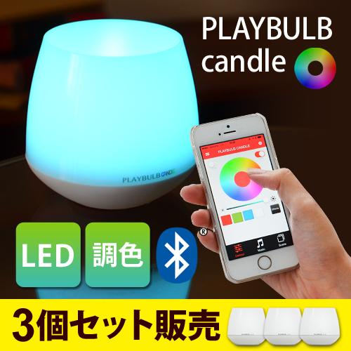 PLAYBULB candle 3個セット 【レビューで単三電池9本+送料無料の特典】 おしゃれ