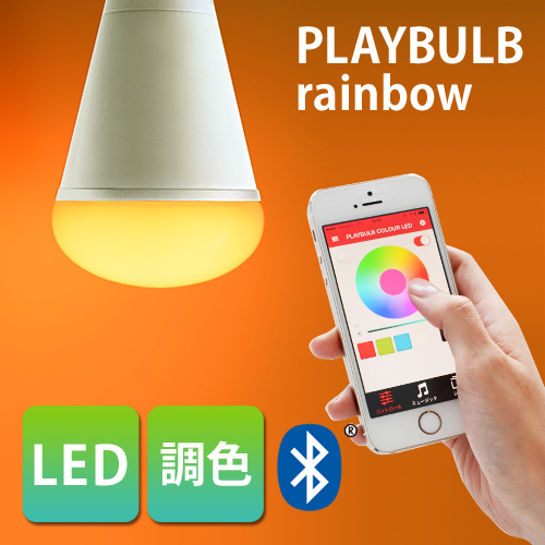 PLAYBULB rainbow おしゃれ